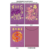 PS Series: Purple Pearl Paper (Medium)