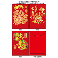 RB Series: Chinese Red-gold Paper (Medium)
