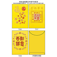 YS Series: Golden Yellow Pearl Paper (Medium)